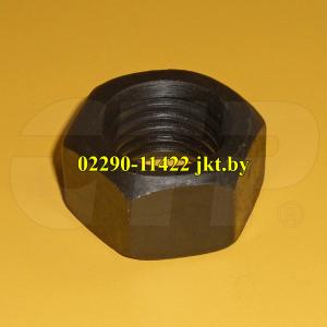 02290-11422 Гайка (KOMATSU)