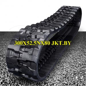 300X52.5NX80 Резиновые гусеницы