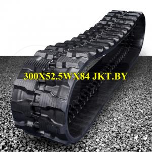 300X52.5WX84 Резиновые гусеницы