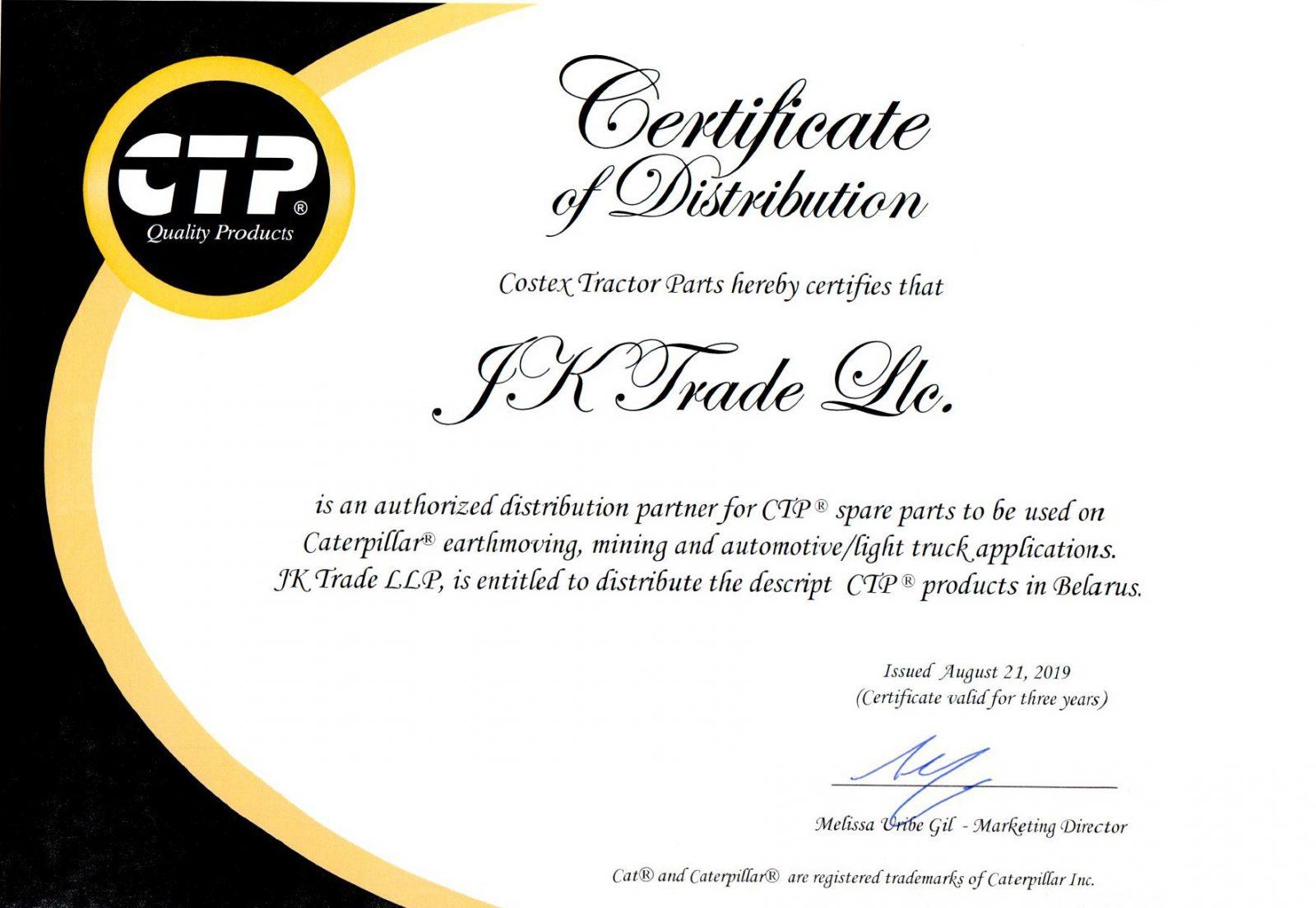 Обновленный сертификат!