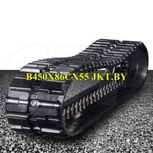B450X86CX55 Резиновые гусеницы