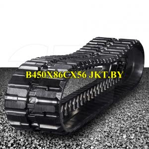B450X86CX56 Резиновые гусеницы